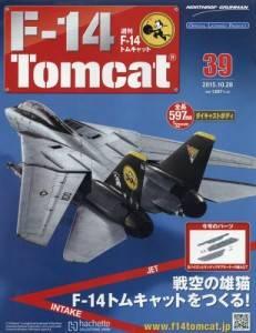 週刊F−14トムキャット 39号