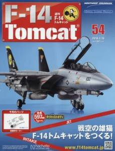 週刊F−14トムキャット 54号