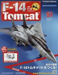 週刊F−14トムキャット 57号