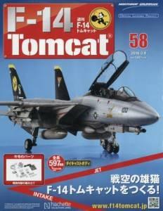 週刊F−14トムキャット 58号