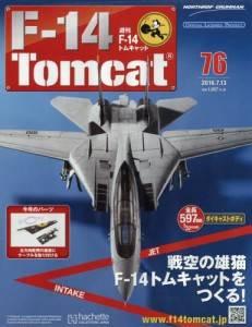 週刊F−14トムキャット 76号