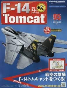 週刊F−14トムキャット 95号