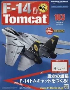 週刊F−14トムキャット 103号