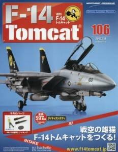 週刊F−14トムキャット 106号