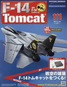 週刊F−14トムキャット 111号