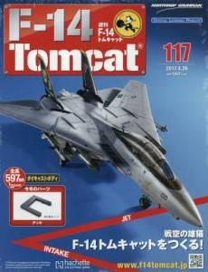 週刊F−14トムキャット 117号