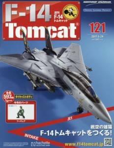 週刊F−14トムキャット 121号