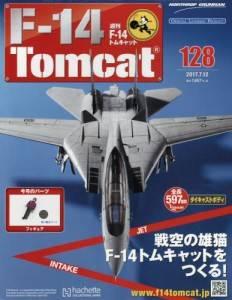 週刊F−14トムキャット 128号