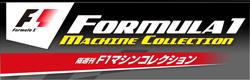 隔週刊 F1マシンコレクション