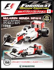 F1マシンコレクション 全国版 1号