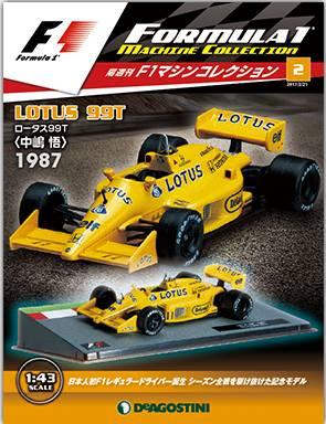 F1マシンコレクション 全国版 2号
