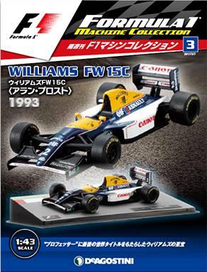 F1マシンコレクション 全国版 3号
