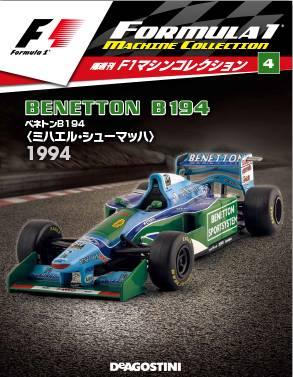 F1マシンコレクション 全国版 4号