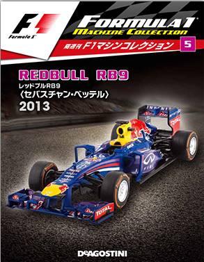 F1マシンコレクション 全国版 5号