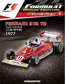 F1マシンコレクション 全国版 6号