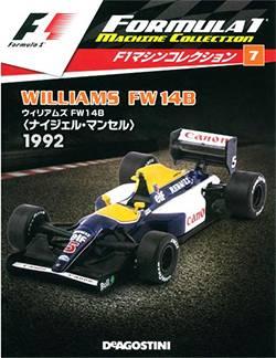 F1マシンコレクション 全国版 7号