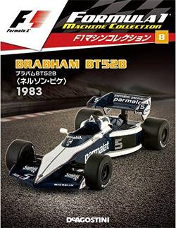 F1マシンコレクション 全国版 8号
