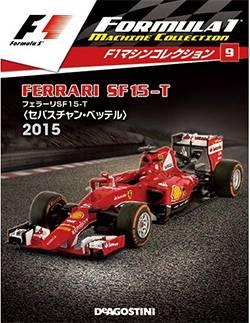 F1マシンコレクション 全国版 9号