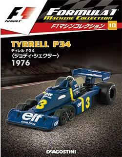 F1マシンコレクション 全国版 10号