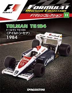 F1マシンコレクション 全国版 11号