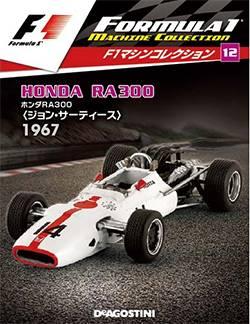 F1マシンコレクション 全国版 12号