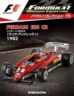 F1マシンコレクション 全国版 15号