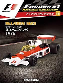 F1マシンコレクション 全国版 16号