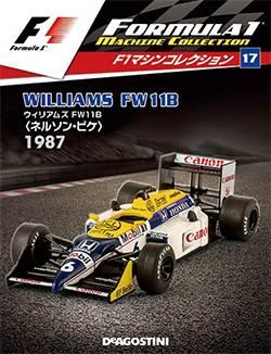 F1マシンコレクション 全国版 17号