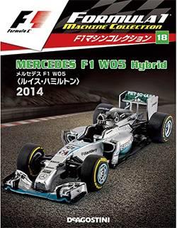 F1マシンコレクション 全国版 18号