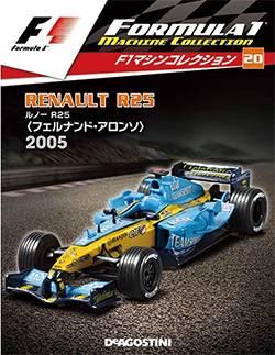 F1マシンコレクション 全国版 20号