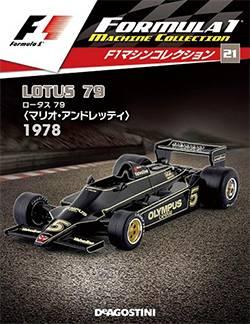 F1マシンコレクション 全国版 21号