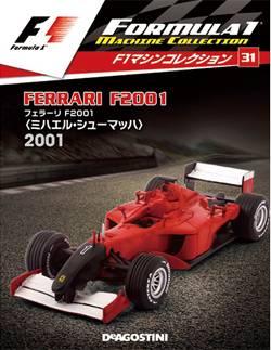 F1マシンコレクション 全国版 31号