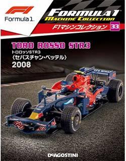 F1マシンコレクション 全国版 33号