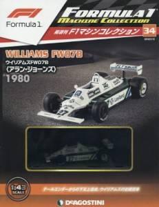 F1マシンコレクション 全国版 34号