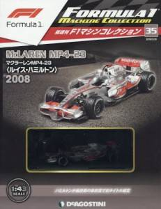 F1マシンコレクション 全国版 35号