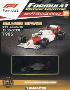 F1マシンコレクション 全国版 37号