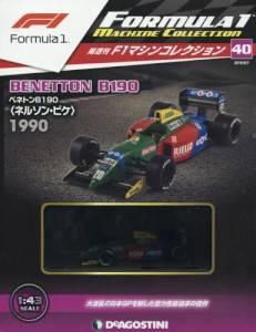 F1マシンコレクション 全国版 40号