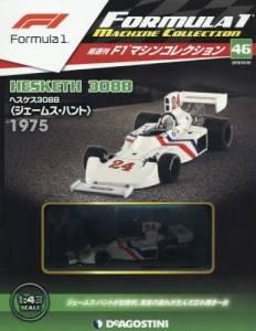 F1マシンコレクション 全国版 46号
