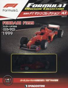 F1マシンコレクション 全国版 47号