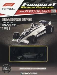 F1マシンコレクション 全国版 50号