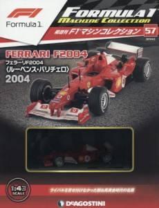 F1マシンコレクション 全国版 57号