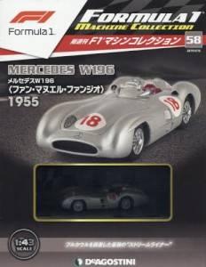 F1マシンコレクション 全国版 58号