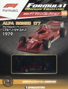 F1マシンコレクション 全国版 59号