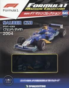 F1マシンコレクション 全国版 60号