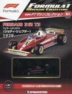 F1マシンコレクション 全国版 61号