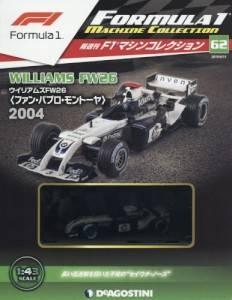 F1マシンコレクション 全国版 62号