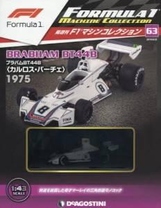 F1マシンコレクション 全国版 63号