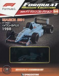 F1マシンコレクション 全国版 64号