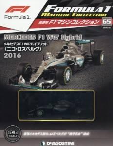 F1マシンコレクション 全国版 65号