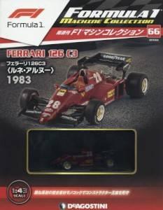 F1マシンコレクション 全国版 66号